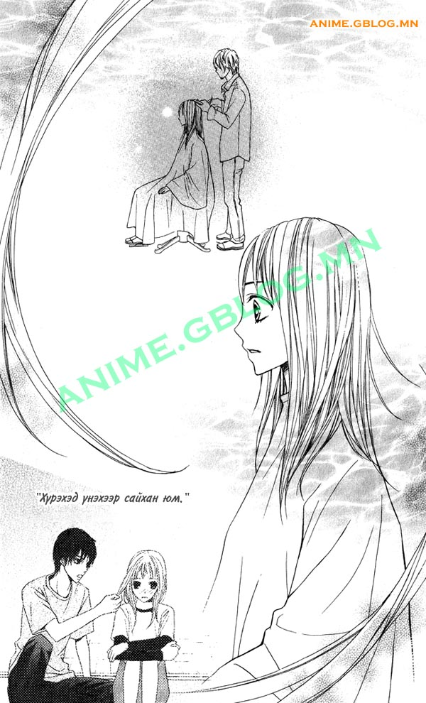 Japan Manga Translation - Kimi ga Suki - 3 - After the Christmas Eve - 25
